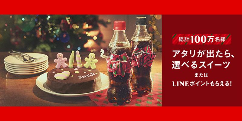 コカ・コーラ リボンボトルキャンペーン2018
