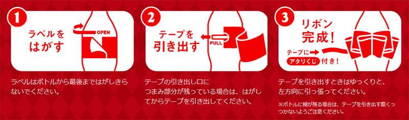 コカ・コーラ リボンボトルキャンペーン2018 応募方法