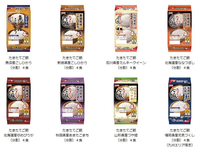 テーブルマーク銘柄米パックごはん懸賞キャンペーン2018 対象商品