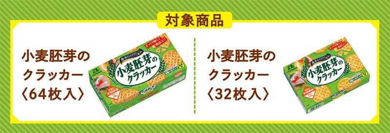 小麦胚芽のクラッカー 懸賞キャンペーン2018 対象商品