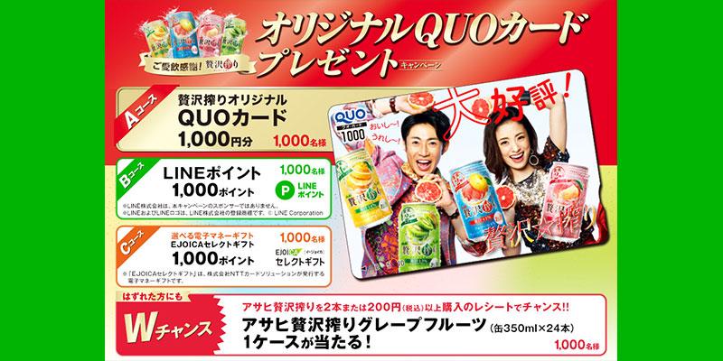 贅沢搾り クローズド懸賞キャンペーン2018