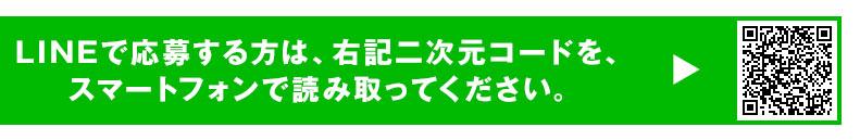 贅沢搾り クローズド懸賞キャンペーン2018 LINE応募