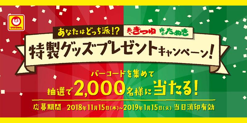 マルちゃん 赤いきつねと緑のたぬき懸賞キャンペーン2018