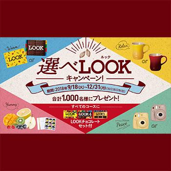 ルック LOOK 懸賞キャンペーン2018