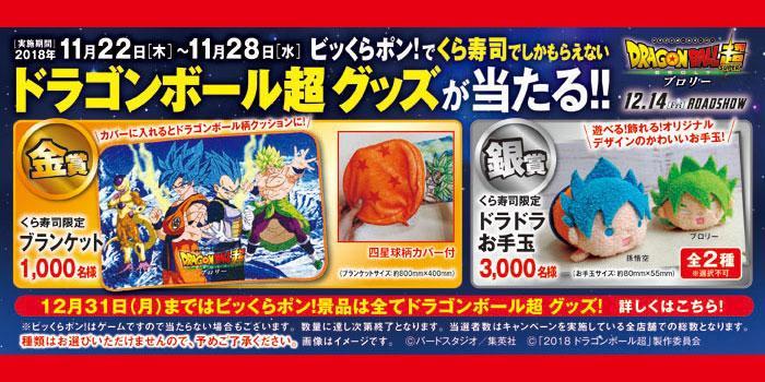 くら寿司 ドラゴンボール超キャンペーン2018