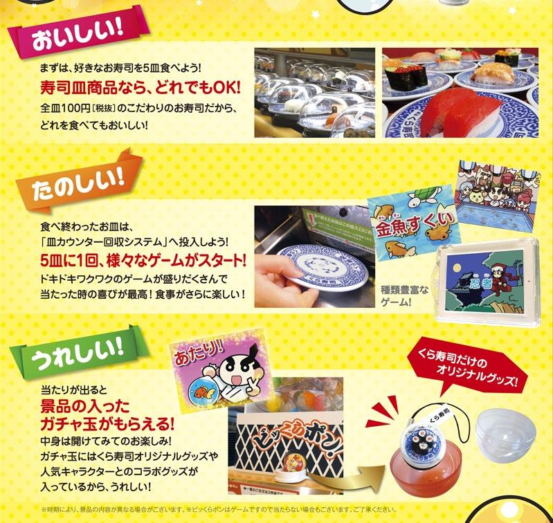 くら寿司 ドラゴンボール超キャンペーン2018 ビッくらポン