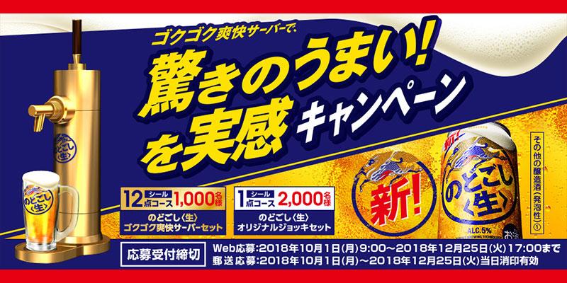 キリンのどごし 懸賞キャンペーン2018冬