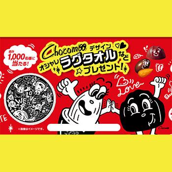 明治アーモンド&マカダミア 懸賞キャンペーン2018