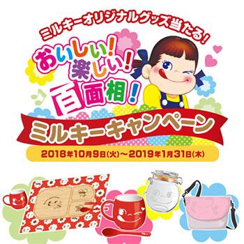 ミルキー ペコちゃん懸賞キャンペーン2018冬