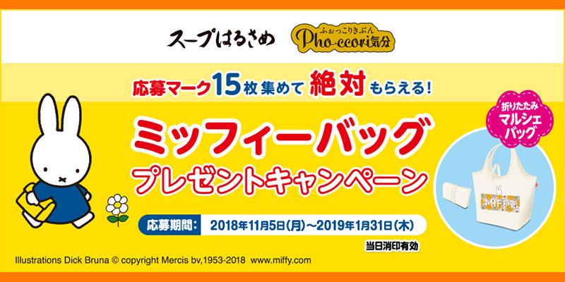 スープはるさめ ミッフィー懸賞キャンペーン2018