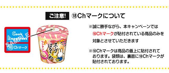 スープはるさめ ミッフィー懸賞キャンペーン2018 応募マーク
