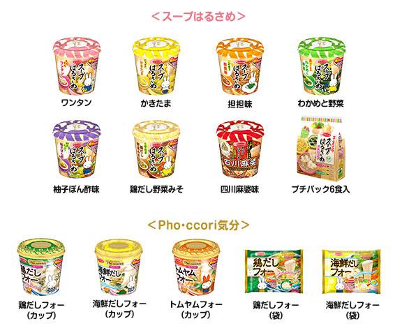 スープはるさめ ミッフィー懸賞キャンペーン2018 対象商品