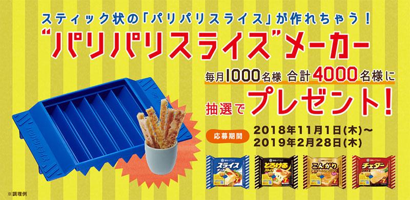 雪印スライスチーズ懸賞キャンペーン2018~2019