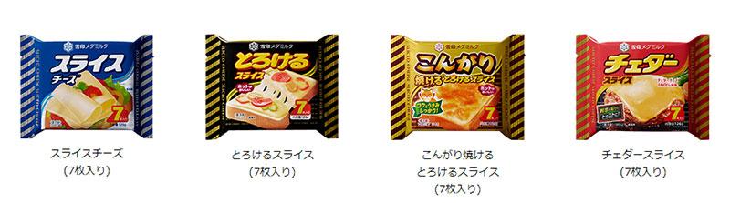雪印スライスチーズ懸賞キャンペーン2018~2019 対象商品