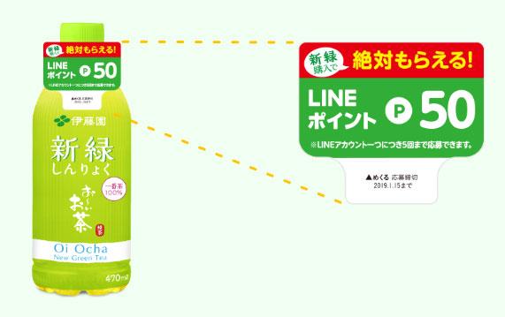 おーいお茶 新緑 LINEポイント絶対もらえるキャンペーン2018冬 対象商品