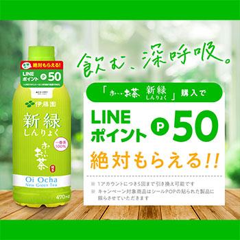おーいお茶 新緑 LINEポイント絶対もらえるキャンペーン2018冬