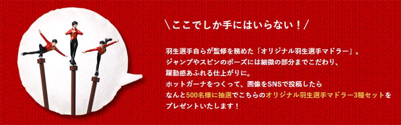 ガーナミルクチョコ 羽生結弦キャンペーン2018冬 プレゼント懸賞品