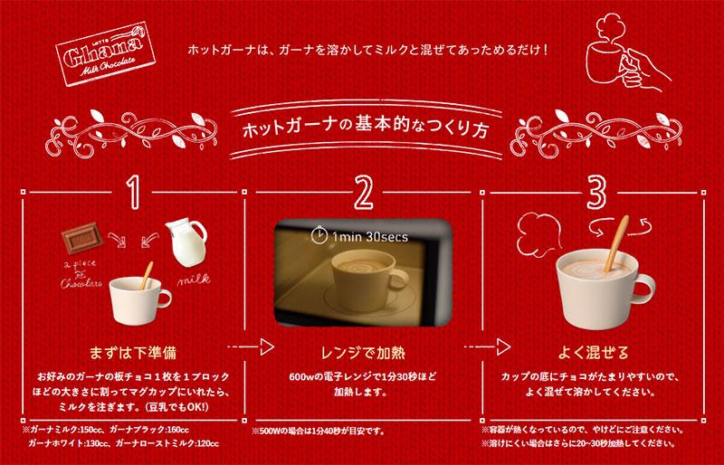 ガーナミルクチョコ 羽生結弦キャンペーン2018冬 ホットガーナの作り方