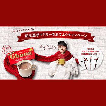 ガーナミルクチョコ 羽生結弦キャンペーン2018冬