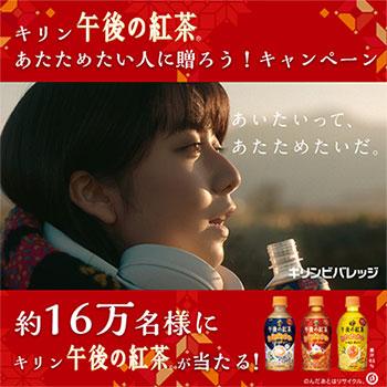 午後の紅茶 LINE ライン無料懸賞キャンペーン2018