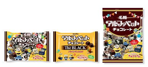 アルファベットチョコ ミニオン懸賞キャンペーン2018 対象商品
