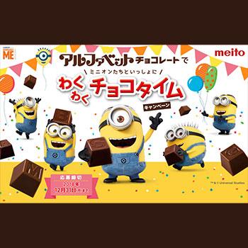 アルファベットチョコ ミニオン懸賞キャンペーン2018