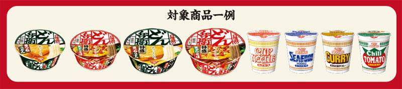 ファミマ 日清 懸賞キャンペーン2018冬 対象商品