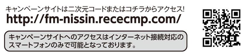 ファミマ 日清 懸賞キャンペーン2018冬 キャンペーンQRコード