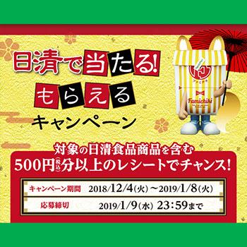 ファミマ 日清 懸賞キャンペーン2018冬