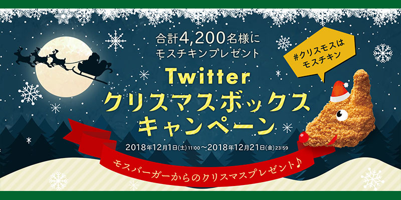 モスバーガー モスチキン懸賞キャンペーン2018冬