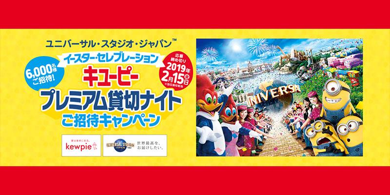 キューピー USJ懸賞キャンペーン2018~2019