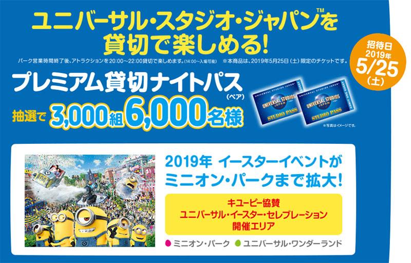 キューピー USJ懸賞キャンペーン2018~2019 プレゼント懸賞品