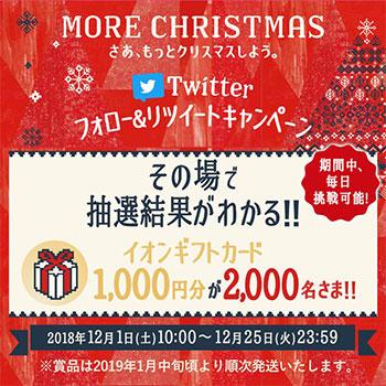 イオン ツイッター無料懸賞キャンペーン2018冬