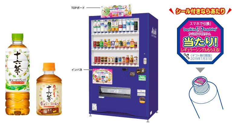 十六茶 自販機限定サーティワンアイス懸賞キャンペーン2018 詳細