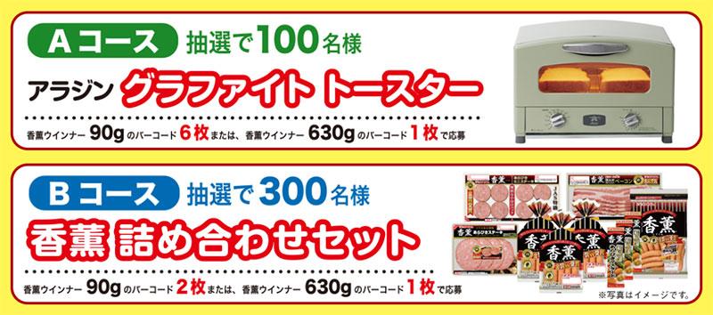 プリマ香薫 懸賞キャンペーン2018冬 プレゼント懸賞品