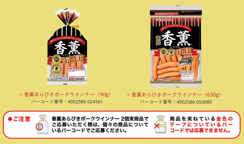 プリマ香薫 懸賞キャンペーン2018冬 対象商品