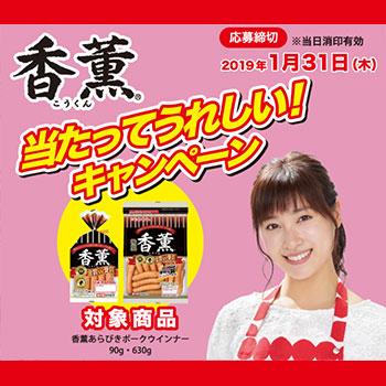 プリマ香薫 懸賞キャンペーン2018冬