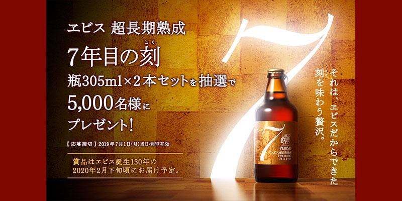 エビスビール長期熟成 懸賞キャンペーン2018~19