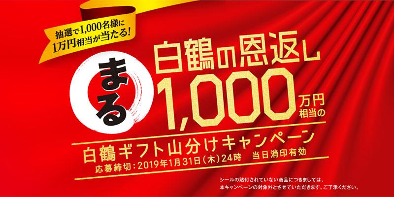白鶴まる 1,000万円相当懸賞キャンペーン2018