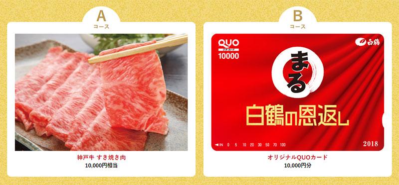 白鶴まる 1,000万円相当懸賞キャンペーン2018 プレゼント懸賞品