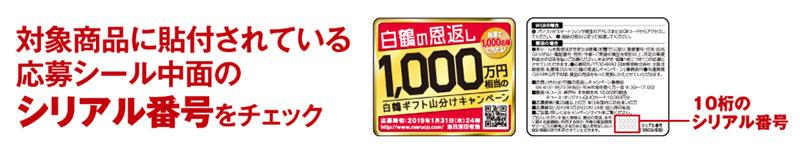 白鶴まる 1,000万円相当懸賞キャンペーン2018 応募シール