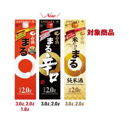 白鶴まる 1,000万円相当懸賞キャンペーン2018 対象商品