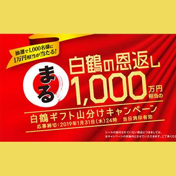 白鶴まる 1,000万円懸賞キャンペーン2018