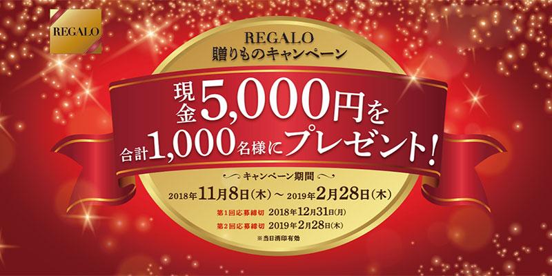 レガーロ REGALO 懸賞キャンペーン2018~19