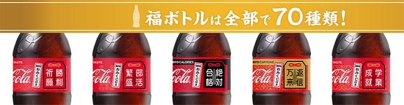 コカコーラ おみくじ懸賞キャンペーン2018~2019 対象商品