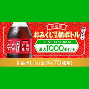 コカコーラ おみくじ懸賞キャンペーン2018~2019