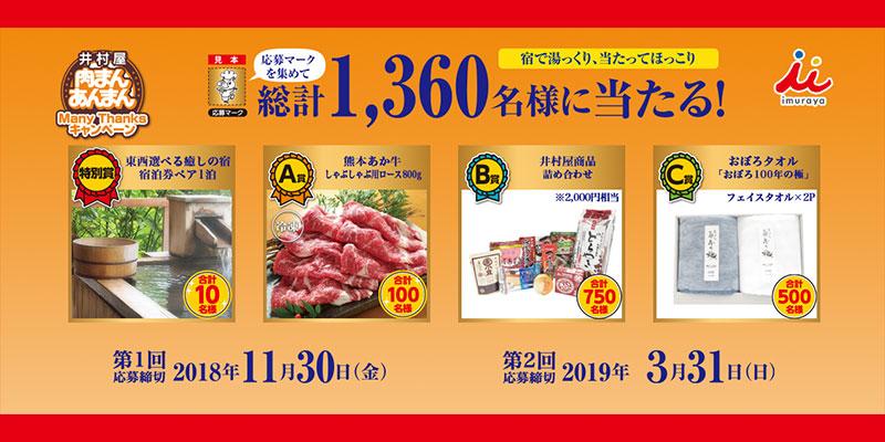 井村屋 肉まん あんまん 懸賞キャンペーン2019