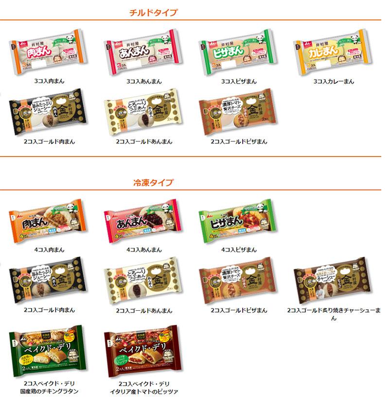 井村屋 肉まん あんまん 懸賞キャンペーン2019 対象商品
