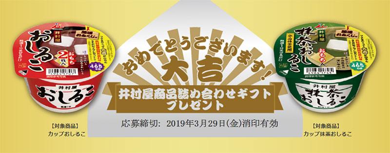 井村屋 おしるこ おみくじ懸賞キャンペーン2019 対象商品