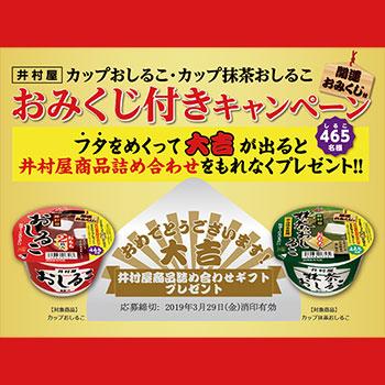 井村屋 おしるこ おみくじ懸賞キャンペーン2019